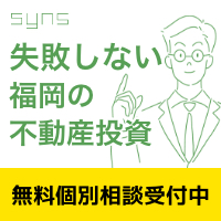 【SYNS】失敗しない福岡の不動産投資