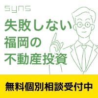 失敗しない福岡の不動産投資