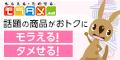 モラタメ.net(初回購入)