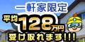 【火災保険】ホームヒーロー