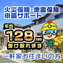 火災保険申請サポート【ホームヒーロー】利用モニター