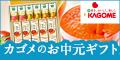 カゴメ【お中元ギフト】※リピート購入OK!