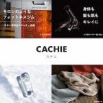 CACHIE(カチエ)