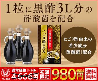 にごり酢の恵み 定期購入