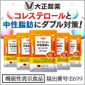 【大正製薬】コレステロールや中性脂肪が気になる方のカプセル