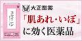 【大正製薬】本草ヨクイニン錠S