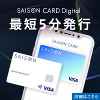 完全ナンバーレスカード【セゾンカードデジタル(SAISON CARD Digital)】クレジットカード発行モニター