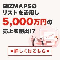 BIZMAPS(ビズマップ)【無料会員登録】
