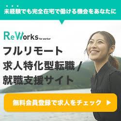 ReWorks(リワークス)無料会員登録