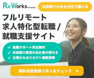 【無料会員登録案件】リモートワークに転職【ReWorks(リワークス)】フルタイム勤務でテレワーク