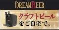 【DREAMBEER】ビール配送サービス