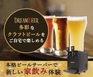 全国のクラフトビールが毎月楽しめるビール配送サービス