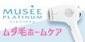 ミュゼプラチナム 光美容器セットのポイント対象リンク