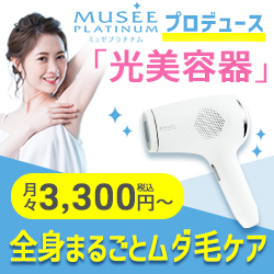 ミュゼプロデュース光美容器【S.S.Cエピフォトスキンケアプロ】商品モニター