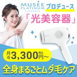 ミュゼプロデュース 光美容器購入