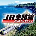 JR全路線DVDコレクション