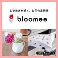 お花の定期便 bloomee(ブルーミー)