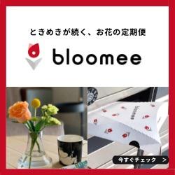 お花の定期便【bloomee(ブルーミー)】