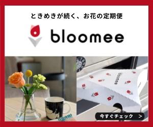 お花の定期便【bloomee】新規申込みモニター