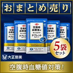 【大正製薬】空腹時血糖値が気になる方のタブレット(まとめ売り)