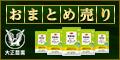 【大正製薬】<まとめ売り>尿酸値が高めの方のタブレット