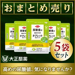 【大正製薬】尿酸値が高めの方のタブレット(まとめ売り)