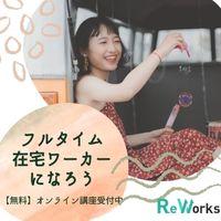 ReWorks(リワークス)キャリアカレッジ2DAY講座