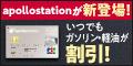 apollostation card(旧まいどプラスカード)